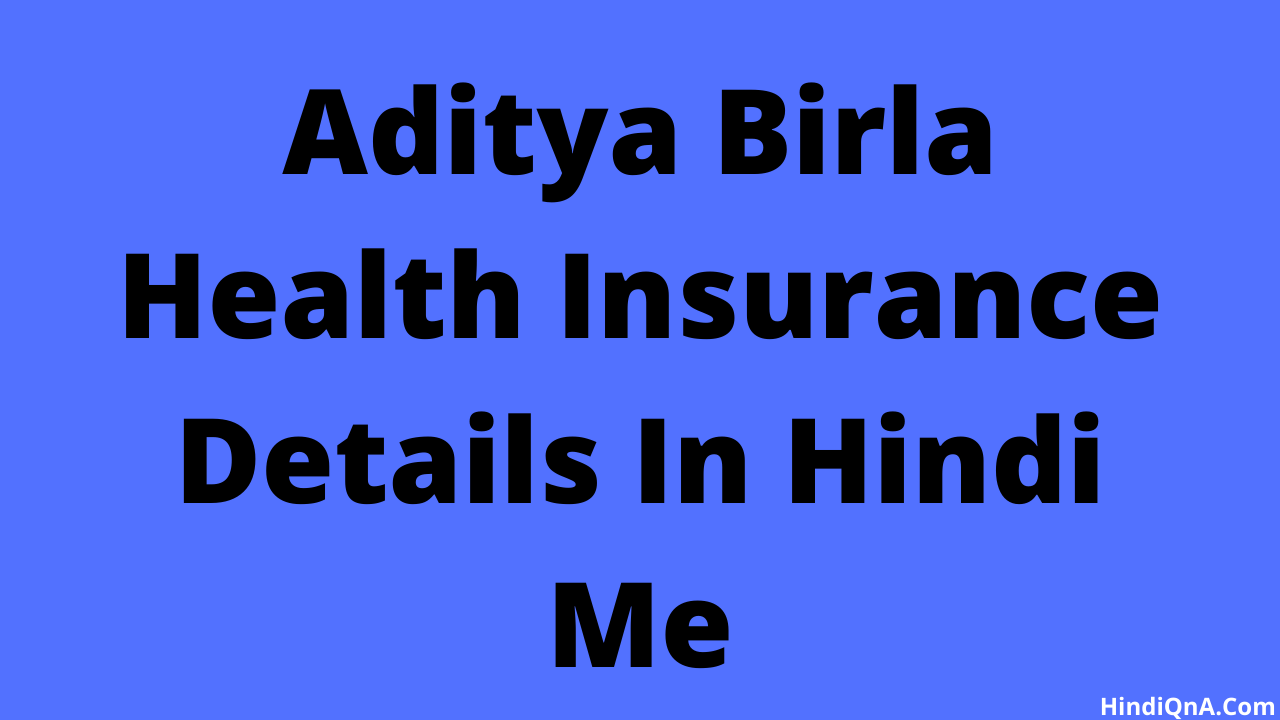 Aditya Birla Health Insurance Details In Hindi Me