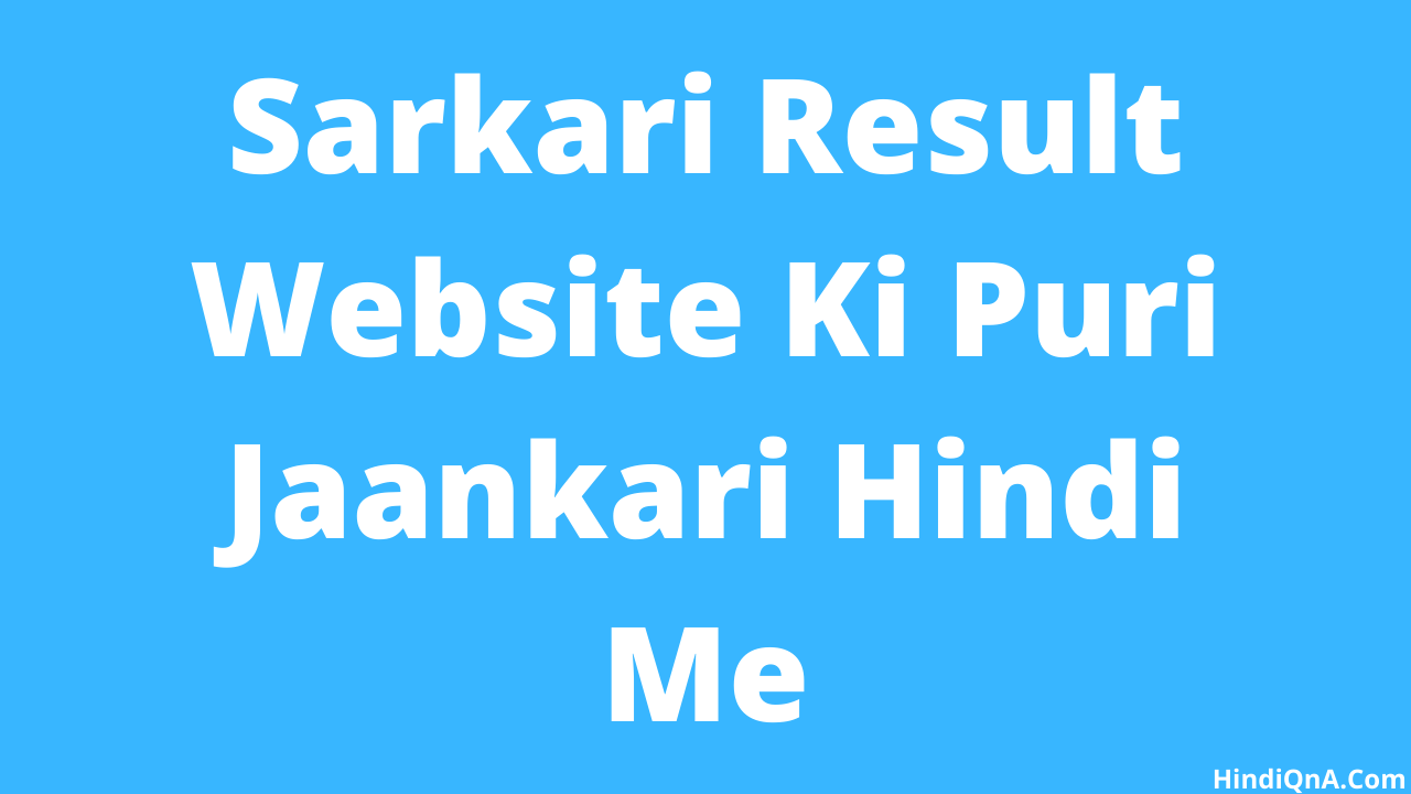 Sarkari Result Website
