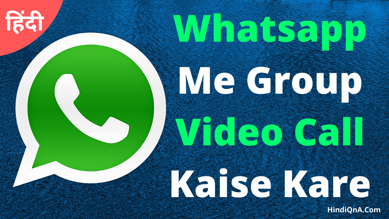 whatsapp me group video call kaise kare